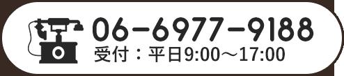 TEL:06-6977-9188